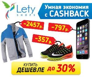 Экономь на покупках