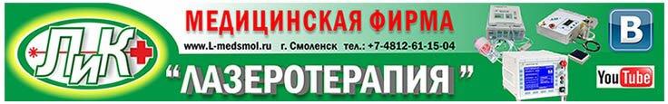 Лазеротерапия г. Смоленск