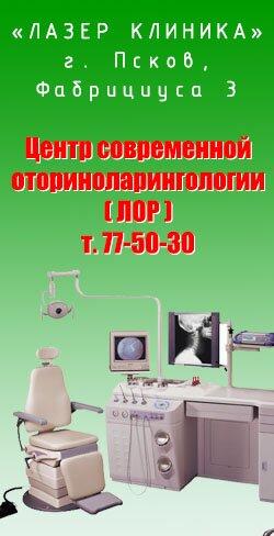 центр современной оториноларингологии
